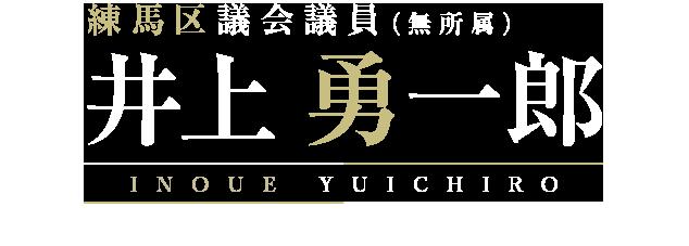 練馬区議会議員(無所属) 井上勇一郎 YUICHIRO INOUE